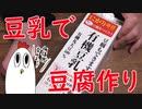 【NWTR】豆乳で豆腐作り