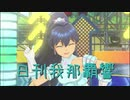 日刊 我那覇響 第2775号 「Destiny」 【ソロ】