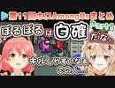 第11回ホロAmongUs 各視点まとめ Part1/4(第1~3試合)