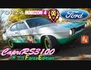 【XB1X】FH4 - Ford Capri RS3100 FE - ライオン32Y秋
