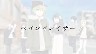 【オリジナルMV】ペインイレイサー  歌ってみた【の夏R迷C浅】