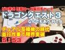 (実況動画)FC版 ドラゴンクエスト3 なんでもありRTA 任意コード実行+デュアル互換機チャート 5:53