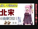 中国の中世、強いけど弱い【世界史】【VOICEROID解説】