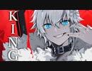 【Vtuber】KING/歌ってみた/FIN - Cover