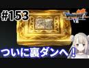 # 153【PS版ドラクエ7】ドラゴンクエストⅦで癒される!ついに裏ダンへ!【DQ7】