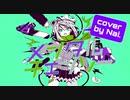 【色んな声で騒がしい】メンタルチェンソー【cover by Nai.】