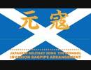"""軍歌「元寇」バグパイプアレンジ Japanese military song """"the Mongol Invasion"""" bagpipe arrangement"""