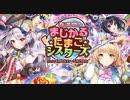 【オトギフロンティア】春満開!まじかる★たまご★シスターズ 道中BGM
