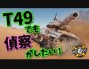 【WoT:T49】ゆっくり実況でおくる戦車戦Part923 byアラモンド