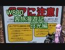 【VOICEROID車載】W800客旅漫遊記 日光編【ゆっくり車載】