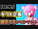 """【牛さんGAMES】ギフト企画""""固定スキンを替えてください""""【Fortnite】【フォートナイト】"""