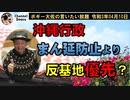 沖縄、まん延防止等充填措置 ボギー大佐の言いたい放題 2021年04月10日 21時頃 放送分
