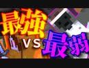 【五夜人狼】最強VS最弱!? ジャイアントキリング達成なるか!【Minecraft】