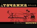 """ソ連軍歌「タチャンカ」モータウンアレンジ """"тача́нка""""  motown arrangement"""