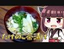 きりたんたけのこ茶漬け ‐ きりの料理 #14