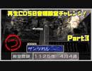 【つ PART3】モンスターファーム2再生CD50音順殿堂チャレンジ!