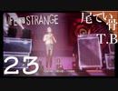 【初見】大いに私の期待を裏切ってくれた展開 LIFE is STRANGE part23