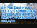 城ケ平山(富山県)446m RTA モンベル地図読み講習【地図読み,磁北線の書き方,正地のやり方,地形の読み方】