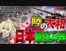 【Hoi4】 日本の戦艦大和を越える最強兵器で世界大戦に挑んでみた 大日本帝国プレイ 【ハーツオブアイアン4/ゆっくり実況/ボイスロイド実況】