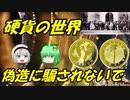 Zakkuri【ゆっくり解説】偽造に騙されないで、~硬貨について~/妖夢、早苗