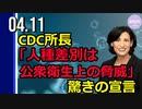 CDC所長「人種差別は公衆衛生上の脅威」と宣言。CDCの政治化が深刻