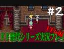 ファイナルファンタジー歴代シリーズを実況プレイ‐FF6編‐【2】