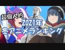 超個人的2021年冬アニメランキング 1/3