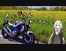 あかりさん、ツーリング日和ですよ!?part33 -3シーズン目開始の自分慣らしと田上町梅林公園-