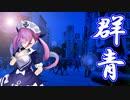 【湊あくあ】あくたんが渋谷に降臨?【YOASOBI「群青」・MMDホロライブ】