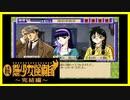 【実況】続・美少女探偵団と行く難事件ツアー#5【続・御神楽少女探偵団】