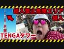 【超危険日】TENGAタワーの超高い立ち入り禁止エリア侵入したら怖すぎた…【前代未聞】