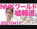 隙あらば反日のNHKワールドが処理水を放射能汚水と嘘報道「NHKは日本の敵」DHC会長は正しかった20210411