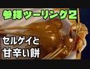 【鹿児島】GSR250 セルゲイのソロツーリング【稲荷神社】2回目