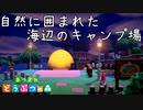 【あつ森】簡単!落ち着いた雰囲気の自然あふれるキャンプサイト!【あつまれどうぶつの森/島クリエイト/Animal Crossing】