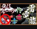 【ポケモン剣盾】イベルタル入り受けループにめちゃくちゃ強いゼクロム【竜王戦】