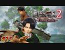 向けられる疑念【進撃の巨人2 -Final Battle-】#15