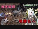 【PUBG】人権杯ロケテスト0410 2回戦目の様子