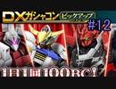 Re:1デスごとに約3000円飛んでいくガンオン ガチャ編 part12