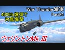 【War Thunder海軍】惑星海戦の時間だ Part24【ゆっくり実況・イギリス海軍】