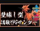【ポケモン剣盾】ザシアンラプラスに勝てるガラルサンダー【竜王戦】