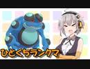 【ポケモン剣盾】あかりのひとくちランクマッチ【ガマゲロゲ】