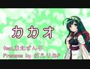 【オリジナル曲】カカオ / ぱえりあP【東北ずん子】