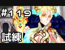 【実況】落ちこぼれ魔術師と7つの異聞帯【Fate/GrandOrder】119日目