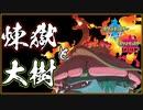 【ポケモン剣盾】伝説環境でも戦いたい晴れ下リザードン&フシギバナ【シリーズ8】