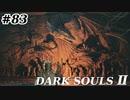 【初見実況】ゲーム下手がダークソウルⅡもクリアするまで その83【DARK SOULSⅡ 】
