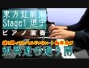 【東方ピアノ】妖異達の通り雨/東方虹龍洞【自作アレンジ】