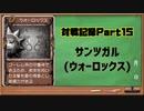MF2対戦記録Part15 サンツガル(モンスターファーム2再生CD50音順殿堂チャレンジ!スピンオフ)
