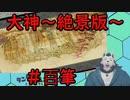 【実況】大神~絶景版~を人狼が楽しみながらプレイ #100
