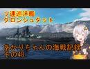 【WoWs】あかりちゃんの海戦記録 その48