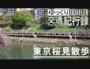 東京花見散歩 | ゆっくり交通紀行録